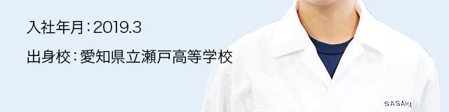 入社年月:2013.5 出身校:愛知工業大学 工学部電子工学科
