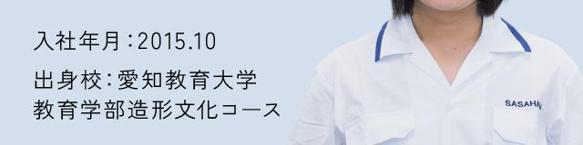 入社年月:2015.10 出身校:愛知教育大学 教育学部造形文化コース