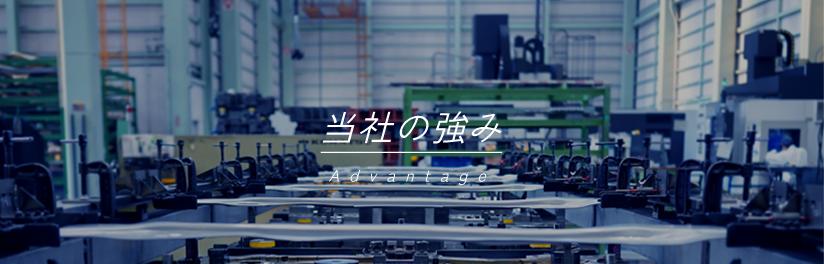 当社の強み | 笹原金型株式会社