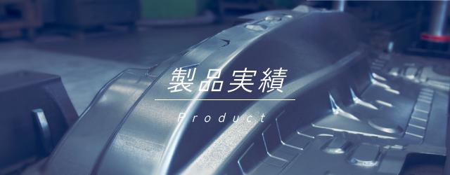 アルミ材 | 超ハイテン材 | 笹原金型株式会社