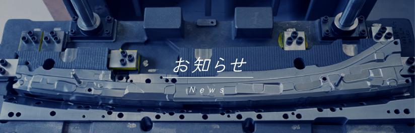 お知らせ | 笹原金型株式会社