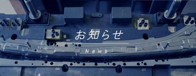 設備・製品 | 笹原金型株式会社
