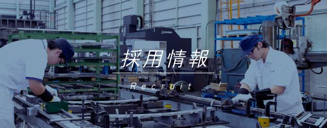 採用情報 | 笹原金型株式会社