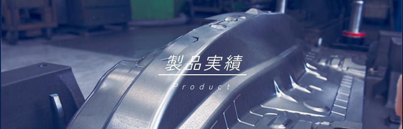 テーラードブランク | 超ハイテン材 | 笹原金型株式会社