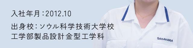 入社年月:2012.10 出身校:ソウル科学技術大学校 工学部製品設計金型工学科