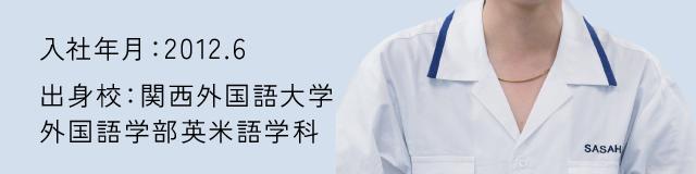 入社年月:2012.6 出身校:関西外語大学 外国語学部英米語学科