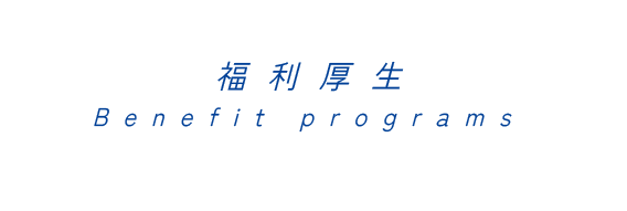 福利厚生 Benefit programs