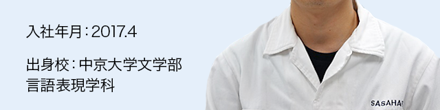 入社年月: 2017.4 出身校:中京大学 文学部 言語表現学科
