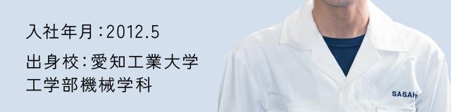 入社年月:2012.5 出身校:愛知工業大学 工学部機械学科