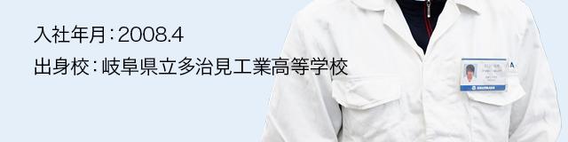 入社年月:2014.4 出身校:名古屋学院大学 スポーツ健康学部スポーツ健康学科