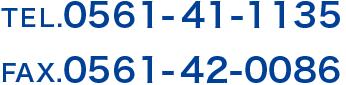 TEL.0561-41-1135/FAX.0561-42-0086