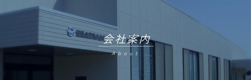 会社案内 | 笹原金型株式会社