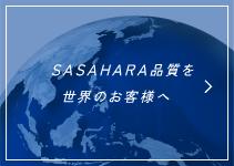 SASAHARA品質を世界のお客様へ